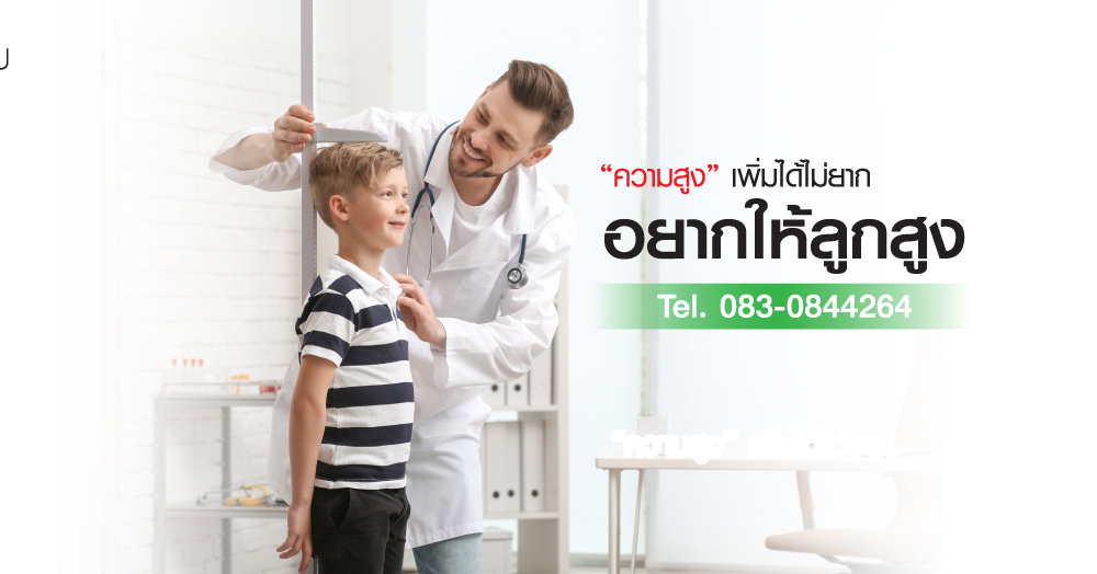 เมดิก้า เมดิก้าคลินิก medica clini เพิ่มโอกาสสูง เพิ่มความสูง คลินิกเพิ่มความสูง เพิ่มส่วนสูง สูงง่าย วิธีทำให้สูง สูงภายใน 7 วัน เพิ่มส่วนสูง เพิ่มความสูงด้วยวิธีการแพทย์ ปรึกษาเพิ่มความสูง วิธีสูง วิตามินเพิ่มความสูง วิตามินส่วนสูง ต่อกระดูก
