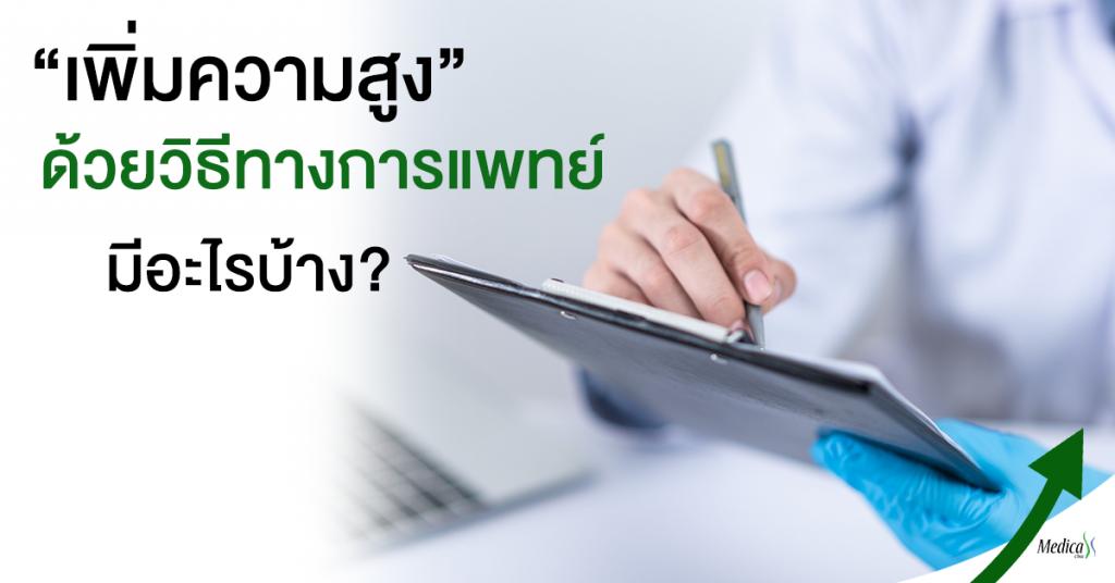 5 วิธีเพิ่มความสูง ด้วยวิธีทางการแพทย์ มีวิธีไหนบ้าง