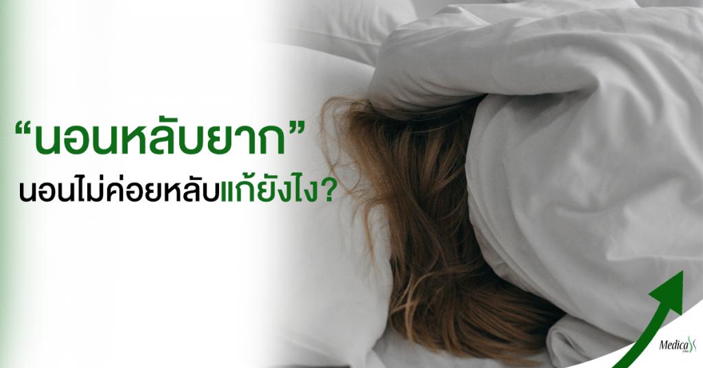8 วิธีแก้ นอนไม่หลับ ต้องทำอย่างไร นอนหลับเพิ่มความสูง วิธีแก้อาการนอนไม่หลับ