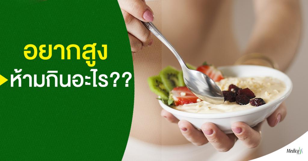 อยากสูงห้ามกินอะไร