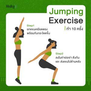 Jumping Exercise ท่าออกกำลังกายเพิ่มความสูง