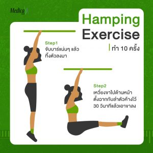 Hanging Exercise ท่าออกกำลังกายเพิ่มความสูง