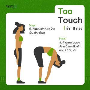 Toe Touch ท่าออกกำลังกายเพิ่มความสูง