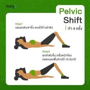 Pelvic Shiftท่าออกกำลังกายเพิ่มความสูง