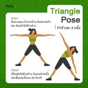 Triangel Pose ท่าออกกำลังกายเพิ่มความสูง