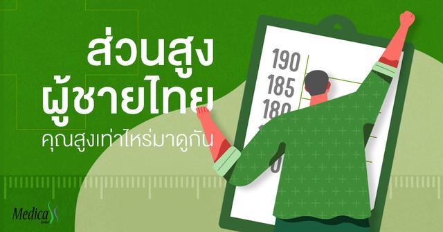 ส่วนสูงมาตรฐานชายไทย