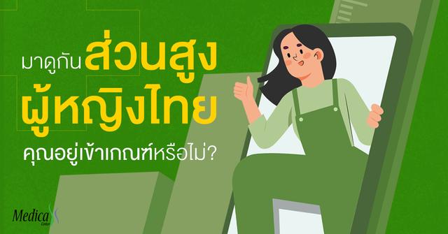 ผู้หญิงไทยควรสูงเท่าไร ส่วนสูงมาตรฐานหญิงไทย ไซซ์ไหนรอด!!