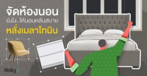 จัดห้องนอนยังไงให้นอนหลับสบาย หลั่งเมลาโทนิน-โกรทฮอร์โมนเยอะ